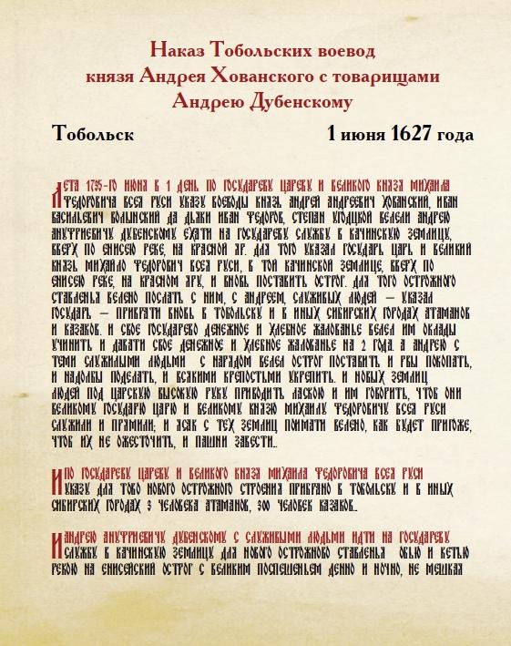 Красноярск от прошлого к будущему. Наказ Андрею Дубенскому
