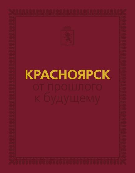 Красноярск от прошлого к будующему. Очерки истории города