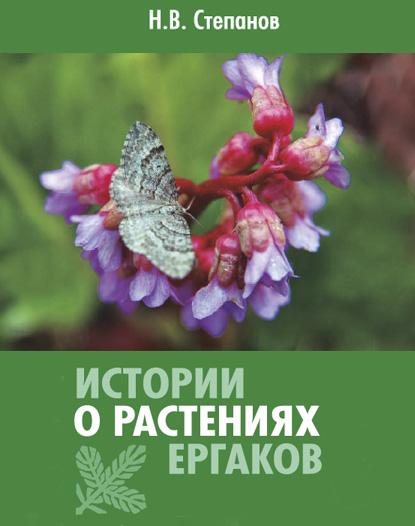 Истории о растениях Ергаков