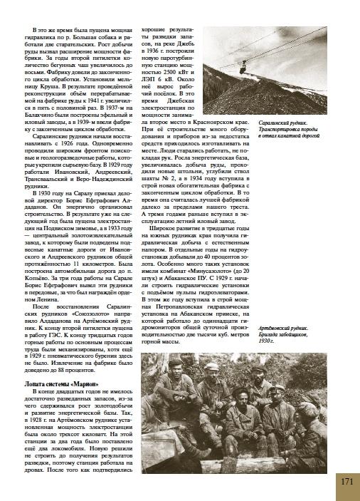 Золото Сибири. Исторические очерки. Лопата системы Марион