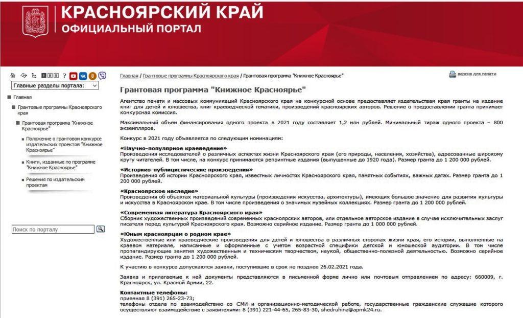 """Объявлен конкурс """"Книжное Красноярье -2021"""""""