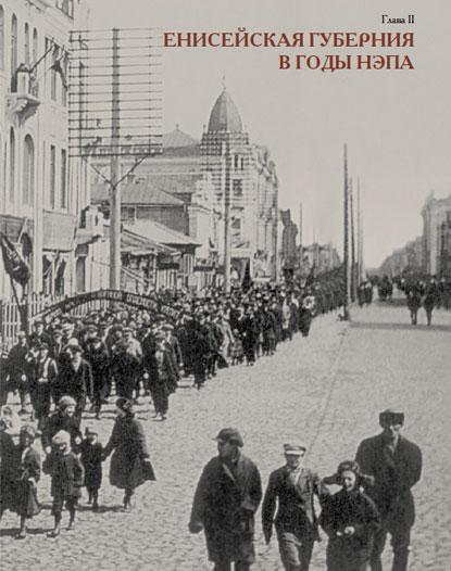 Иллюстрированная история Красноярья.Енисейская губерния