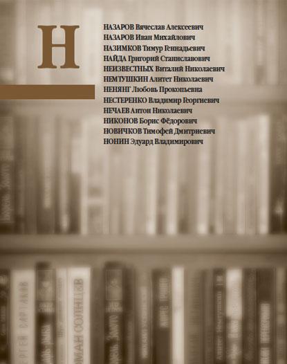 Писатели Енисейской губернии и Красноярского края. Список авторов