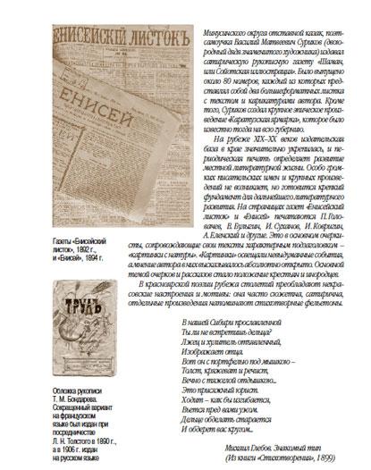 Писатели Енисейской губернии и Красноярского края. Знакомый тип