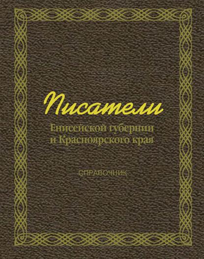 Писатели Енисейской губернии и Красноярского края