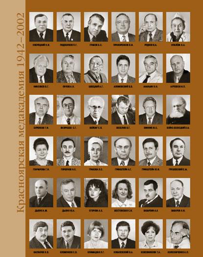 Профессора Красноярской государственной медицинской академии. 1942-2002. Фото