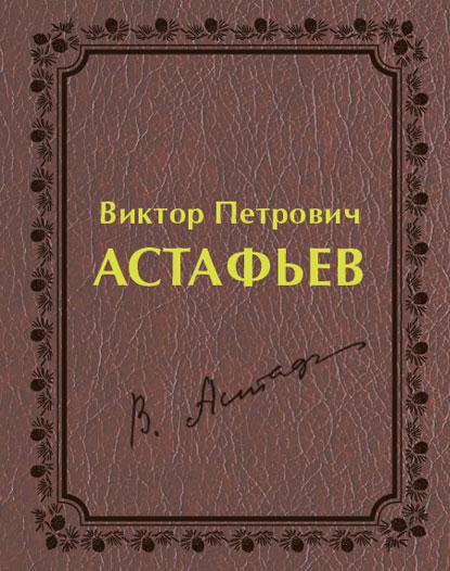 Виктор Петрович Астафьев. Первый период творчества (1951–1969)