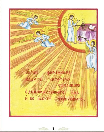 Житие и страдания святого великомученика Евстафия Плакиды.Англии