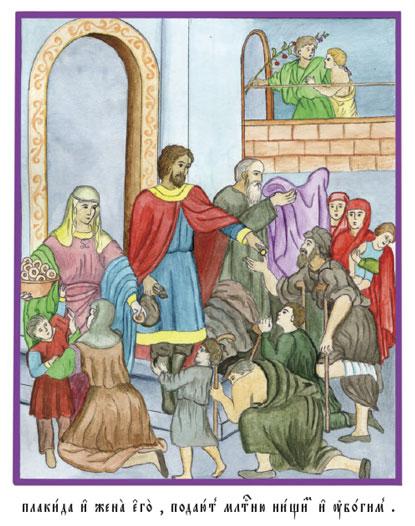 Житие и страдания святого великомученика Евстафия Плакиды.Плакида и жена его