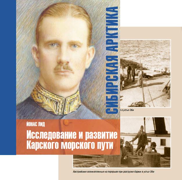 Книга Сибирская Арктика. Обложка промо