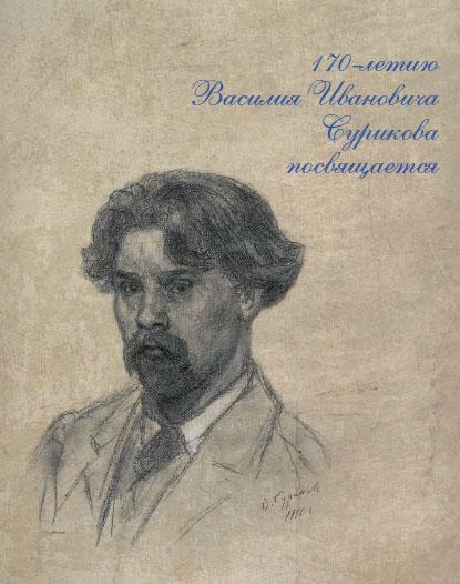 Василий Суриков – великий сын земли сибирской. Посвящается 170 летию