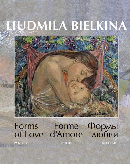 Forms of Love (Формы любви)