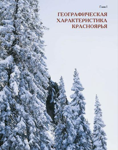 Иллюстрированная история Красноярья (XVI – начало XX века).Гео