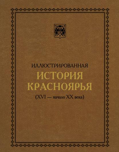 Иллюстрированная история Красноярья (XVI – начало XX века)