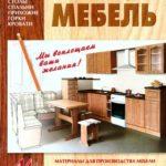 Журналы, проспекты