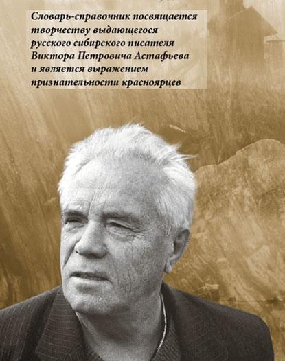 Виктор Петрович Астафьев. Первый период творчества (1951–1969). Словарь