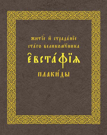 Житие и страдания святого великомученика Евстафия Плакиды